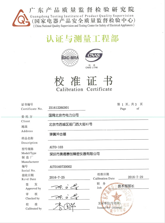 ISO17025 Calibration Certificate